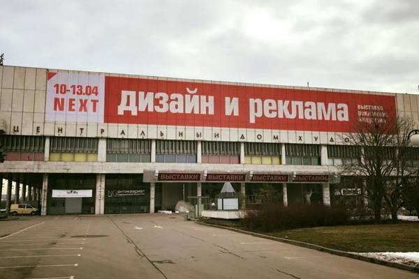 Выставка ДИЗАЙН И РЕКЛАМА NEXT открывается 10 апреля в Москве