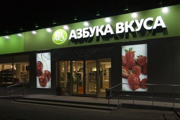 «Азбука Вкуса» открыла минимаркет на Лубянке
