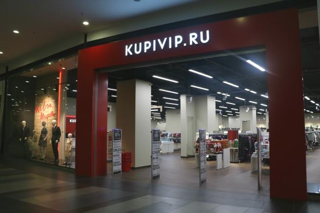 KUPIVIP.RU открыл офлайн-магазин с расширенной зоной брендов - New ... 2300fa37de8