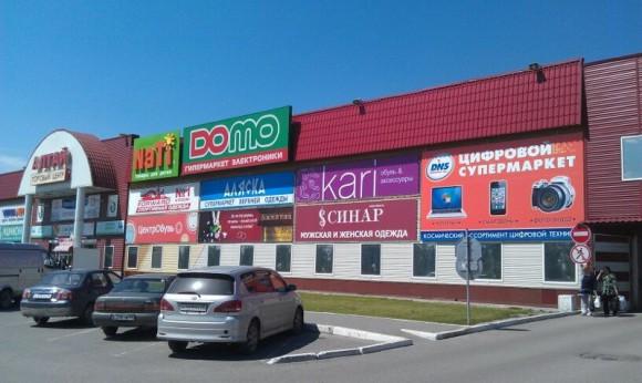 ТЦ «Алтай» в Барнауле продают за 2,2 млн долларов