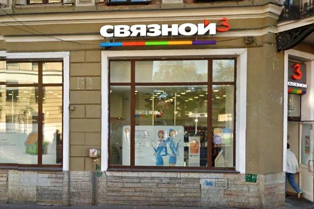 «Связной» получил 4,5 млрд руб. в рамках рефинансирования