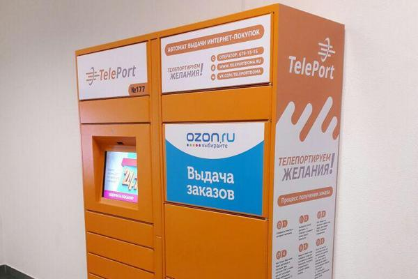 Сеть постаматов TelePort вышла на рынок Москвы