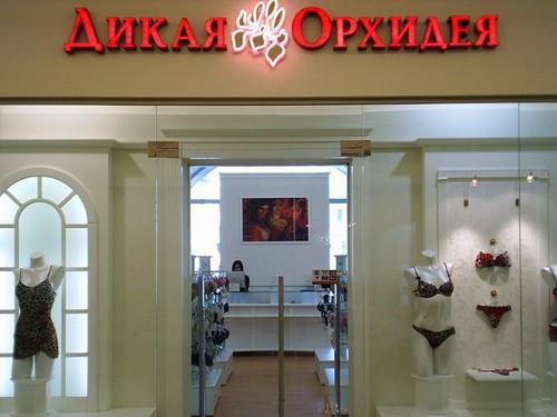 Магазины женского белья дикая орхидея перевести массажер