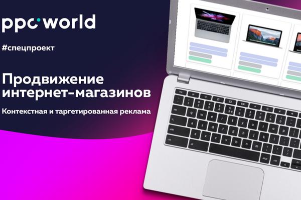 Интернет-издание ppc.world запускает спецпроект по продвижению интернет-магазинов