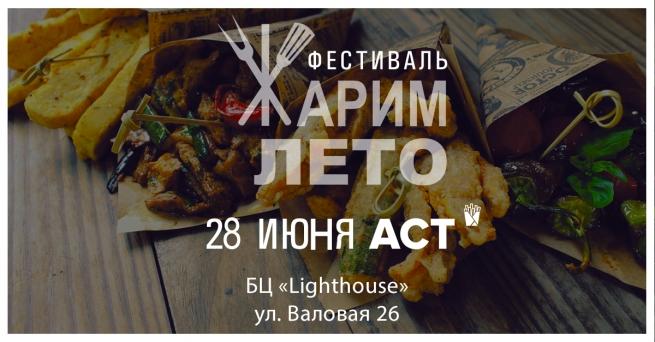 Фестиваль «Жарим лето» прошел в Москве во второй раз