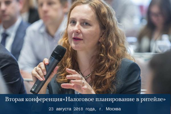 Конференция «Налоговое планирование в ритейле» пройдет в августе