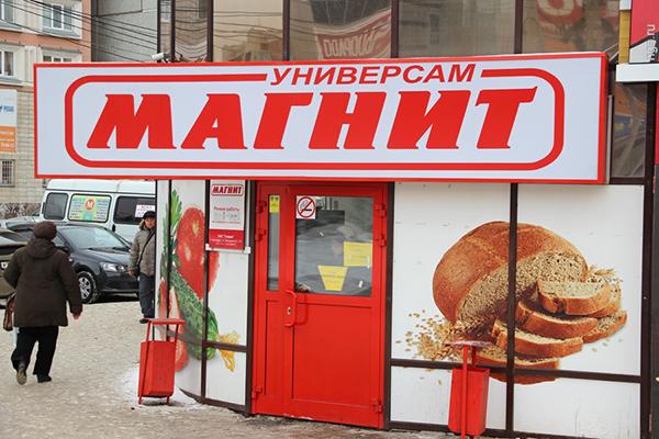 Прокуратура решила приостановить работу магазина «Магнит»