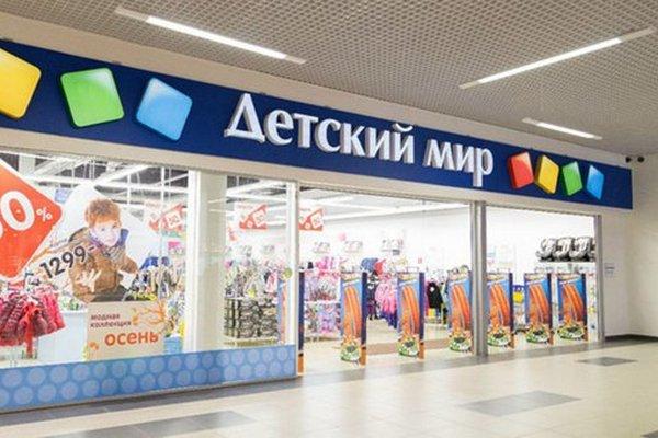 Детский мир» будет продавать товары для домашних животных - New Retail e278b2bb2e5