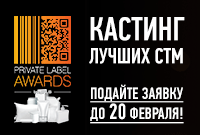 Private Label Awards By IPLS 2017