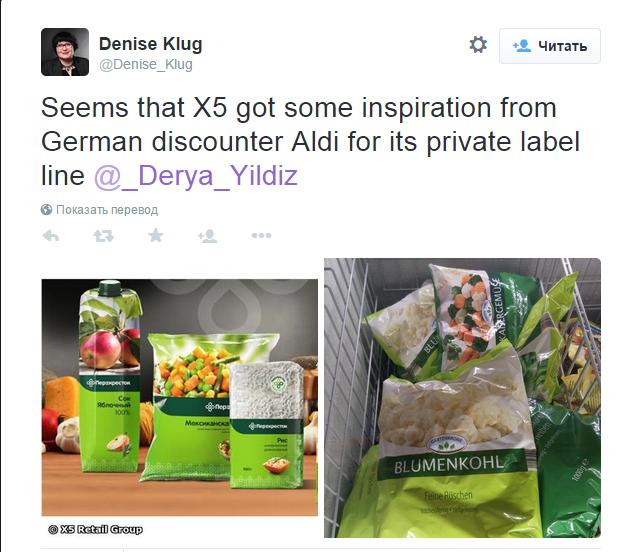 X5 прокомментировала сходство упаковок
