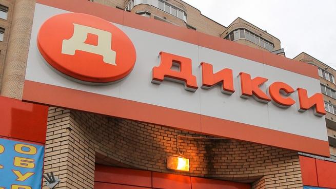 «Дикси» выкупит до 10% акций на сумму 2,5 млрд рублей