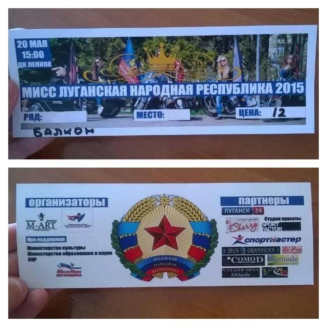 """Спортмастер"" заподозрили в организации конкурса ""Мисс ЛНР"""