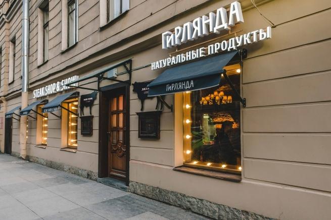 2b78c454efbce В Петербурге закрылись все магазины «Гирлянда» - New Retail