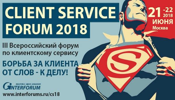 CLIENT SERVICE FORUM 2018 пройдет в Москве 21-22 июня