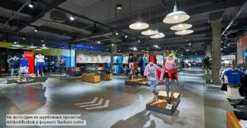 В Смоленске откроется второй в РФ adidas&Reebok «Дисконт-центр» в формате Stadium outlet