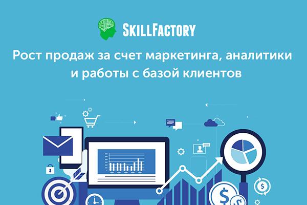 SkillFactory запускает онлайн-курс «Революционная digital-стратегия»