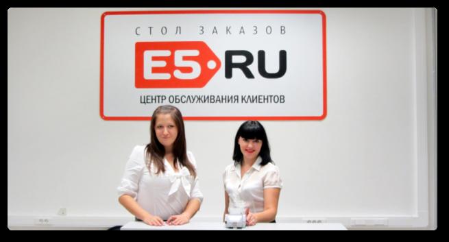 X5 может привлечь стороннюю компанию для развития Е5.ru