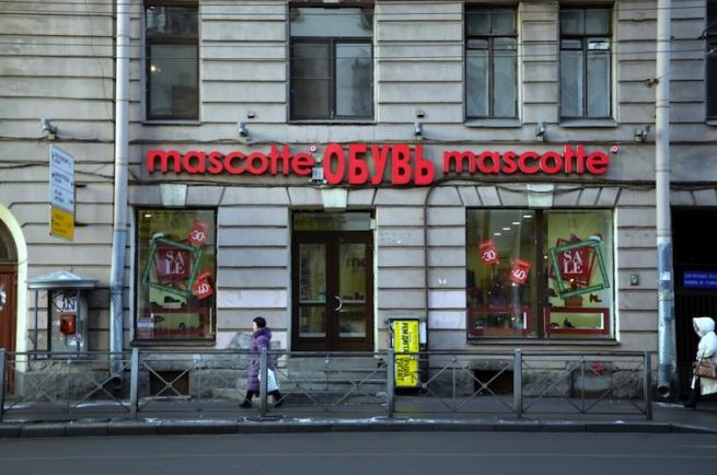 Zenden заявил о покупке Mascotte - New Retail c1f39bf9852