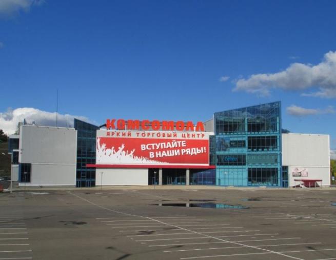 В Красноярске откроется ТРЦ «КомсоМОЛЛ»