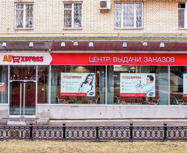 AliExpress прекратил доставку товаров в Крым