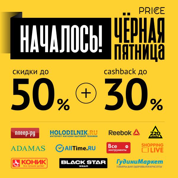 c61dea6c83d Price.ru снизил стоимость клика для интернет-магазинов в «Черную пятницу»