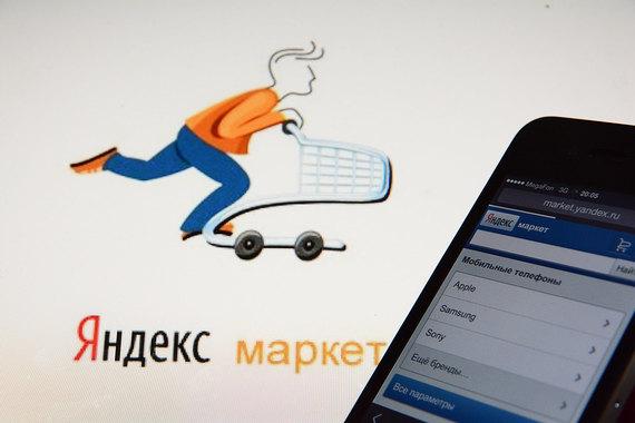 """""""Яндекс.Маркет"""" впервые раскрыл свой оборот"""