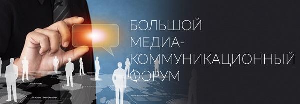 Впервые в рамках выставки «Связь-Экспокомм» пройдет большой Медиа-Коммуникационный Форум