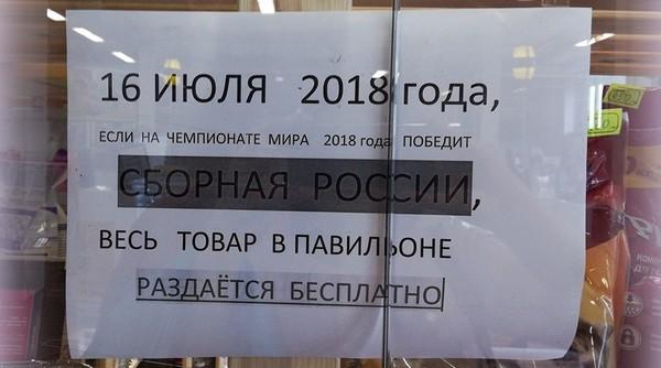 Калужский предприниматель пообещал раздать товар бесплатно, если в ЧМ-2018 победит Россия