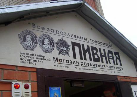 Пивной магазин «привлекут» за самовольное награждение себя орденом Ленина