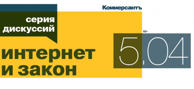 5 апреля в Москве обсудят последние законодательные инициативы в сфере регулирования Интернета