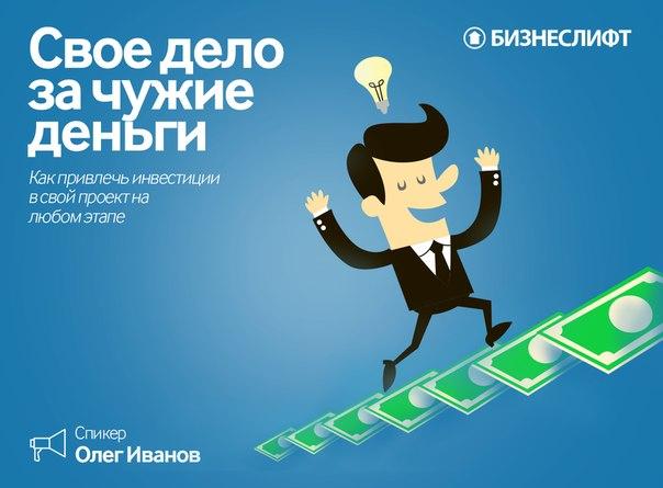 16 и 21 апреля пройдет вебинар «Свое дело за чужие деньги» о привлечении инвестиций в бизнес