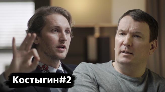 Инвест-банкир Игорь Кованов пообщался с Дмитрием Костыгиным. Часть #2 (ВИДЕО)