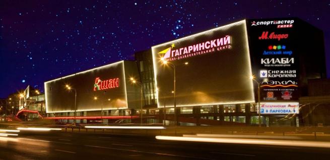 ТРЦ «Гагаринский» переименуют по решению суда