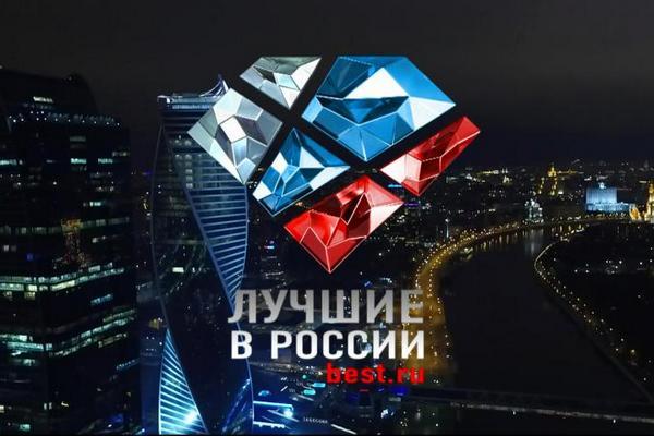 Названы лауреаты премии «Лучшие в РОССИИ \Best.ru» - 2017 в блоке «Компания Года»