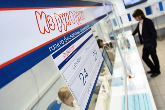 60a0eda9d72a Газету «Из рук в руки» продадут по франшизе в регионах - New Retail