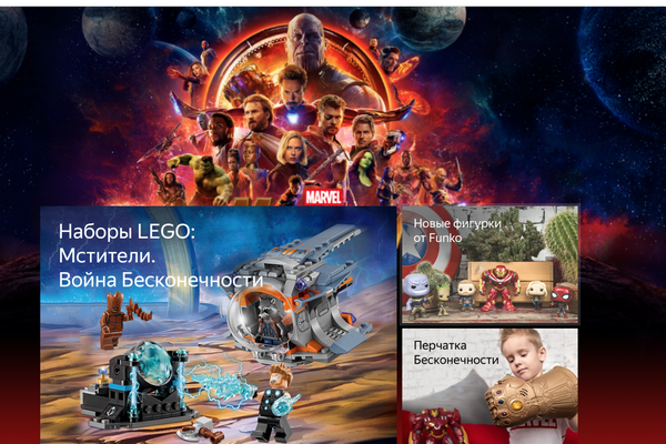 Яндекс назвал самые популярные товары с символикой комиксов Marvel