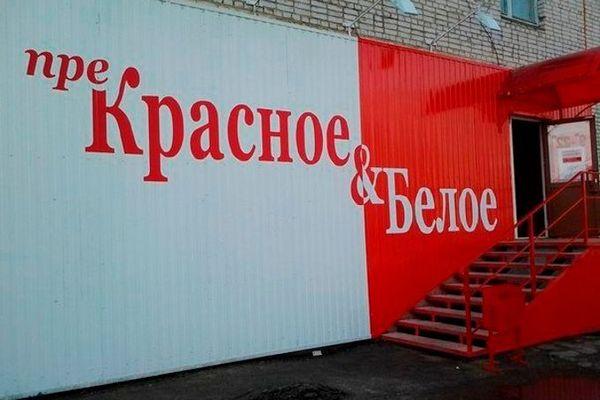 Втоп русских ретейлеров впервый раз вошли алкомаркеты