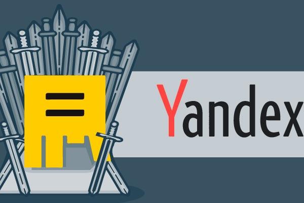 Реклама на яндекс директ цены за клик