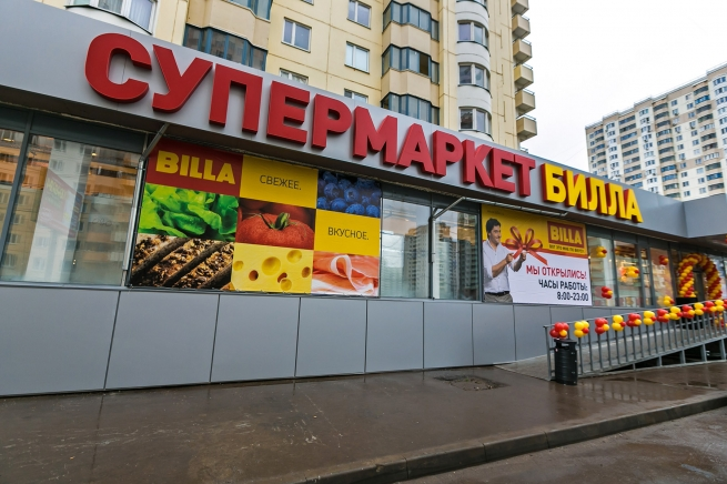 Владелец Billa собирается расширять бизнес в России