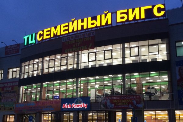 Владелец сети «Семейный Бигс» откроет новый ТЦ в Барнауле
