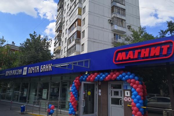 «Почта России» и «Магнит» открыли первые розничные точки
