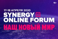 Synergy Online Forum