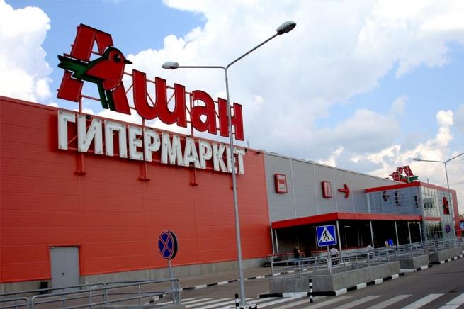 Auchan откроет 10 гипермаркетов в России в 2016 году
