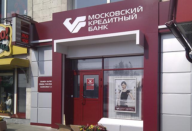 Клиенты «Открытия» всередине лета вывели сосчетов 360 млрд. руб.