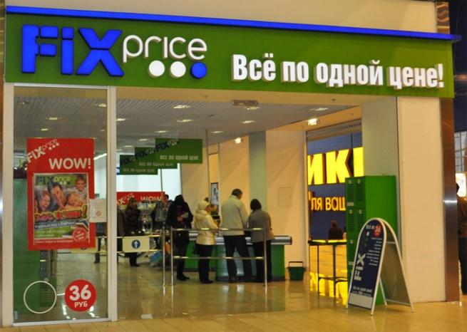 Сеть fix price fill in cost