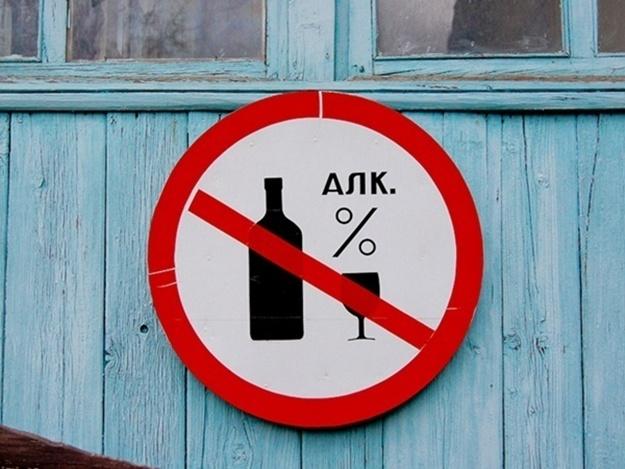 В России вступил в силу «сухой закон»