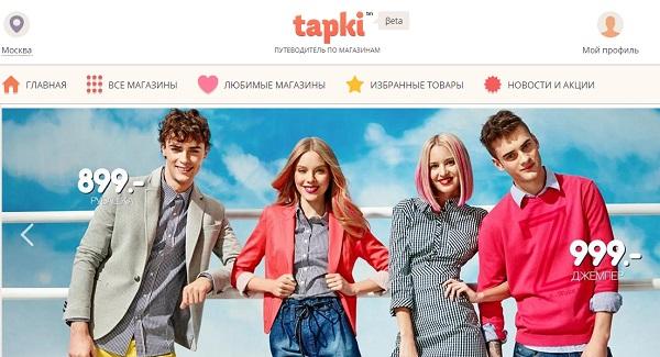 Путеводитель по магазинам Tapki.com получил 3 млн руб инвестиций