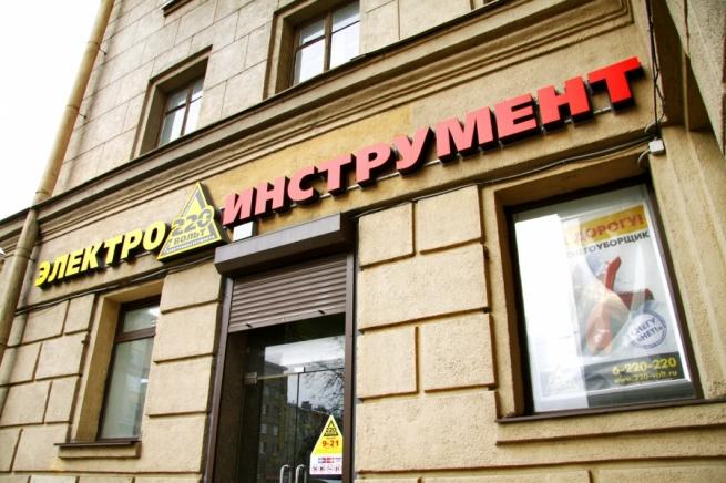 «220 вольт» собирается в Крым