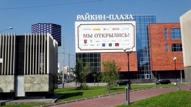 В Москве состоялось открытие ТРЦ «Райкин Плаза»