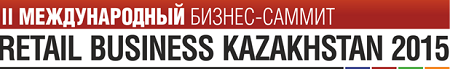 4-5 июня состоится II Бизнес-саммит Retail Business Kazakhstan 2015